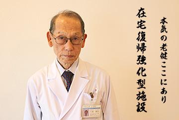 施設長 大塚 康吉