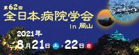 2021年8月21日・22日 第62回全日本病院学会in岡山